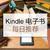 亚马逊 kindle 电子书热销榜 3.24日更新