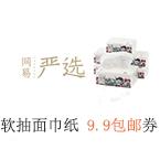 网易严选 软抽面巾纸 9.9包邮新人券