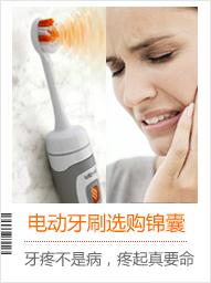 电动牙刷选购锦囊(第二版)