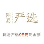 网易严选95现金券