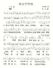 中国电影《泉水叮咚》插曲《泉水叮咚响》