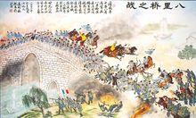中国画家笔下的八里桥之战