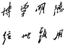 辽宁科技大学校训
