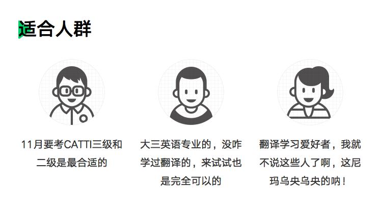 详情页-适合人群-模板2 (2).png